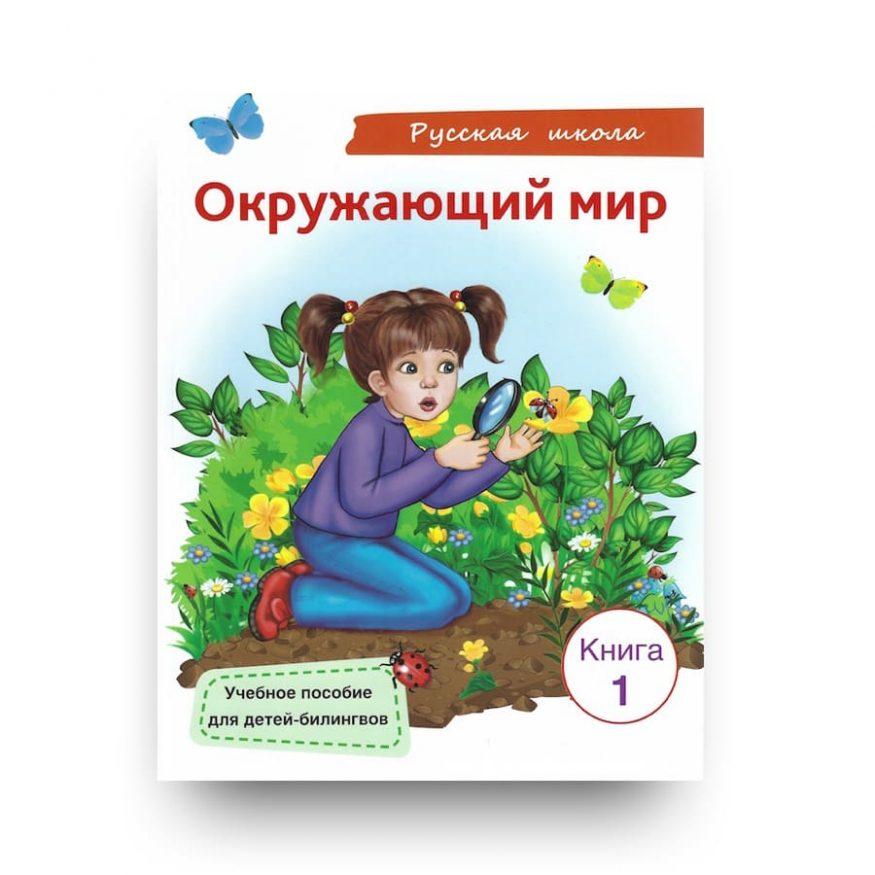 Книга Oкружающий мир. Книга 1 издательство Русский Язык