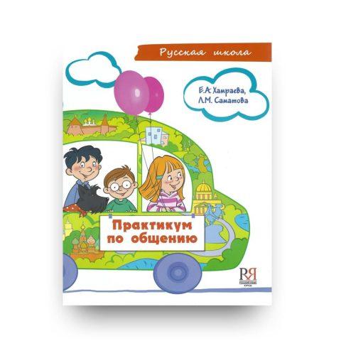 Учебник РУССКАЯ ШКОЛА. ПРАКТИКУМ ПО ОБЩЕНИЮ