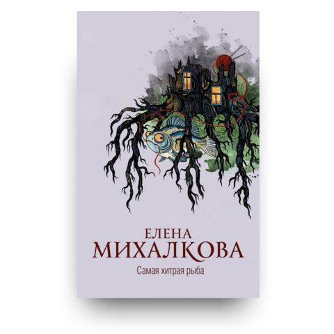 Книга Самая хитрая рыба - Елена Михалкова