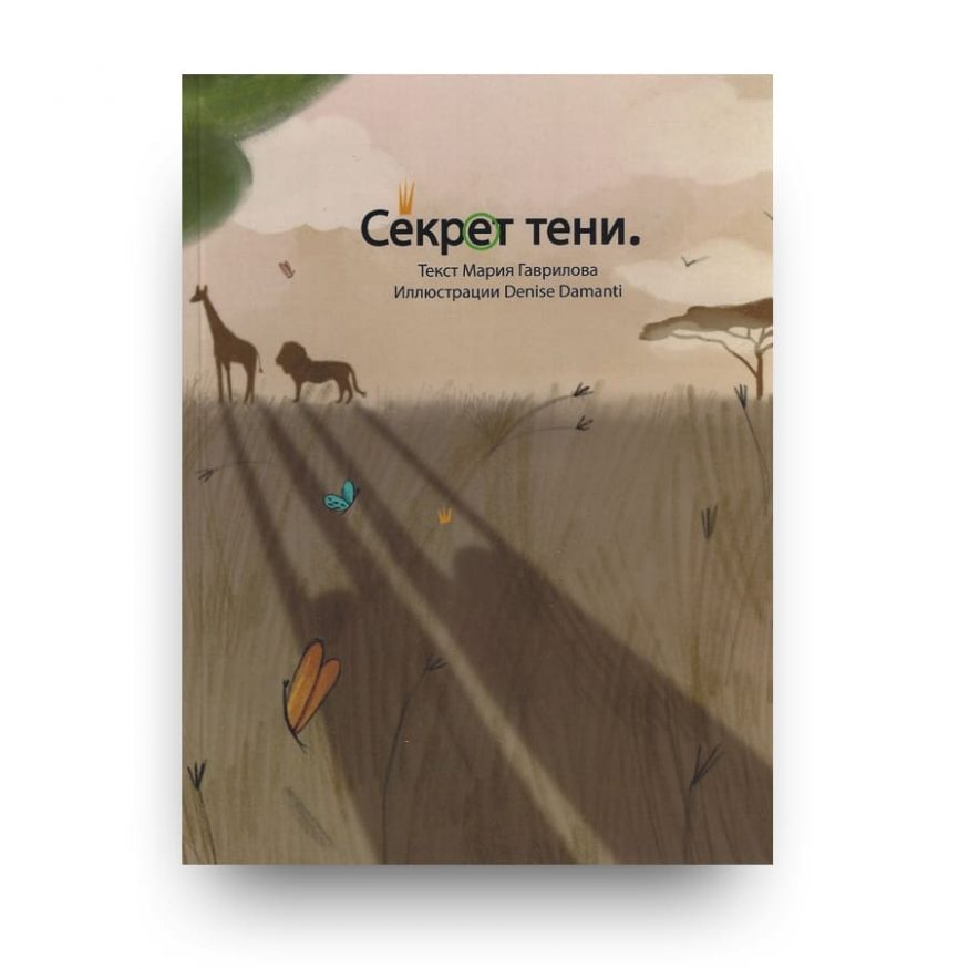 Книга Секрет тени - Мария Гаврилова