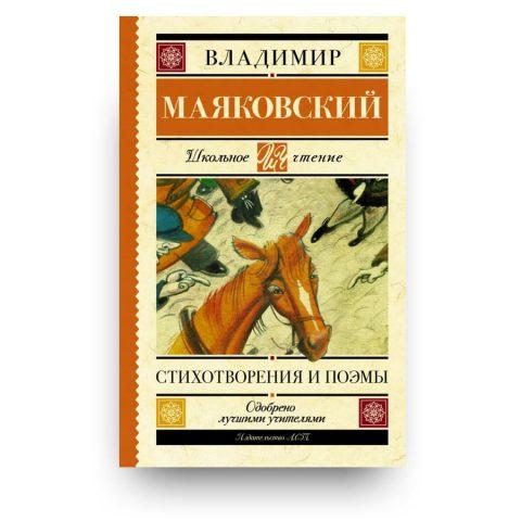 Книга Владимир Маяковский. Стихотворения. Поэмы