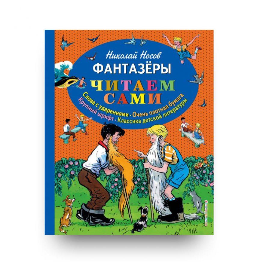 libro di Nikolaj Nosov in russo