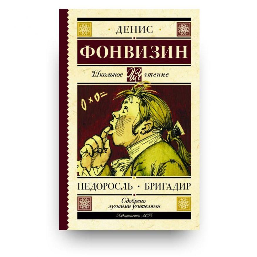 Libro Il minorenne. Il brigadiere di Denis Fonvizin in russo