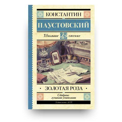 Книга Золотая роза Константин Паустовский