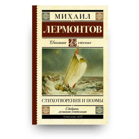 Книга Михаил Лермонтов. Стихотворения. Поэмы