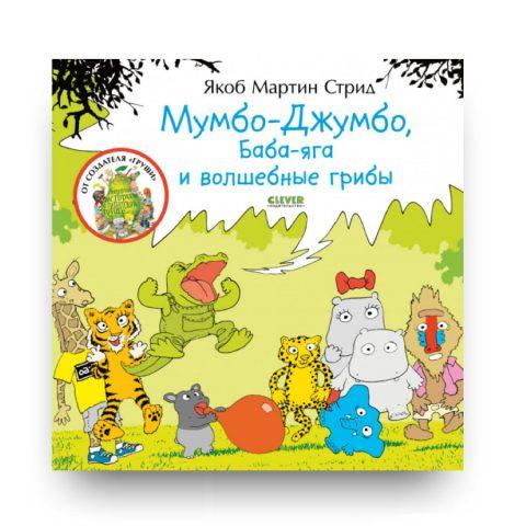 Книга Мумбо-Джумбо, Баба-яга и волшебные грибы
