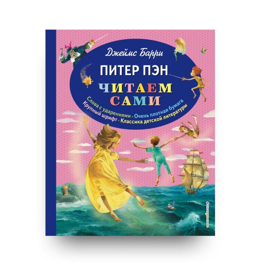Libro Peter Pan in russo