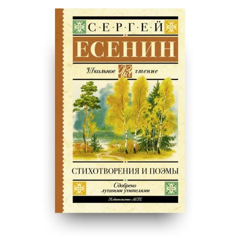 Книга Сергей Есенин. Стихотворения. Поэмы