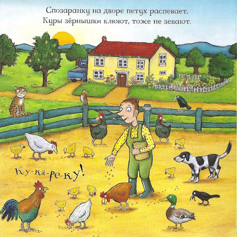 Книга На ферме Аксель Шеффлер иллюстрации 1