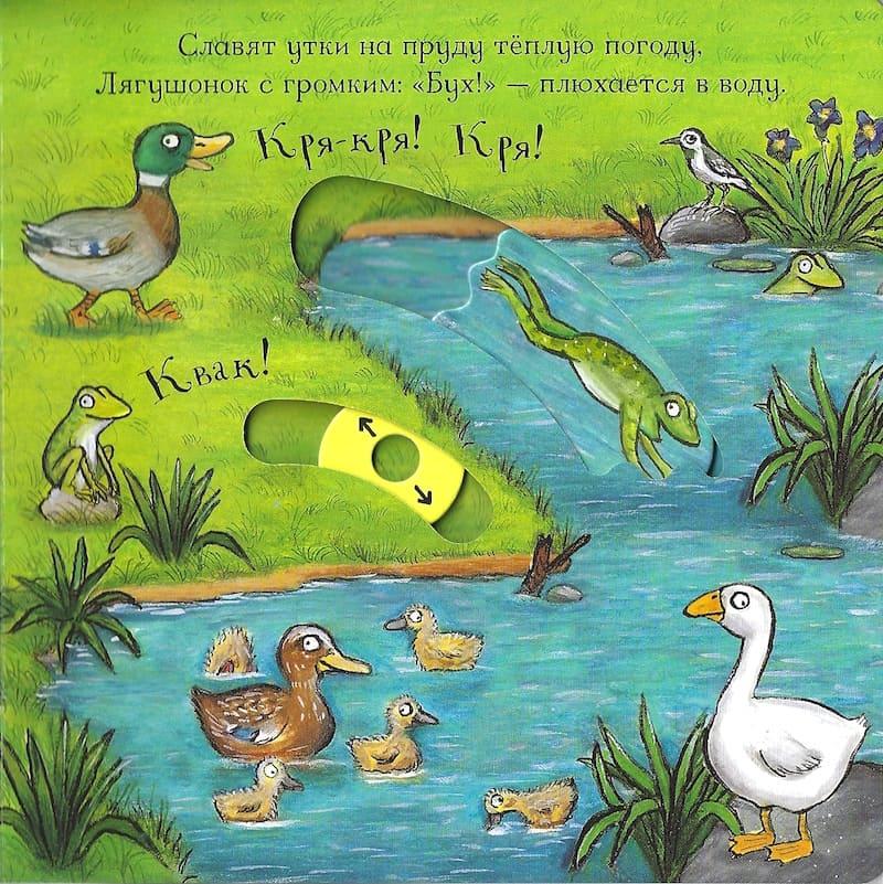Книга На ферме Аксель Шеффлер иллюстрации 3
