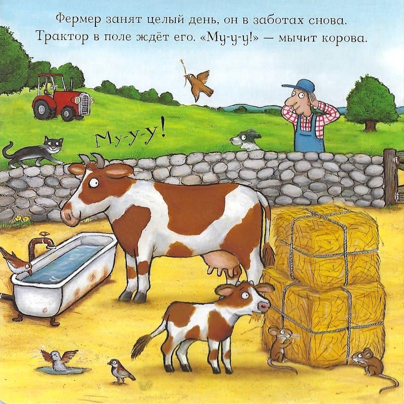 Книга На ферме Аксель Шеффлер иллюстрации 4