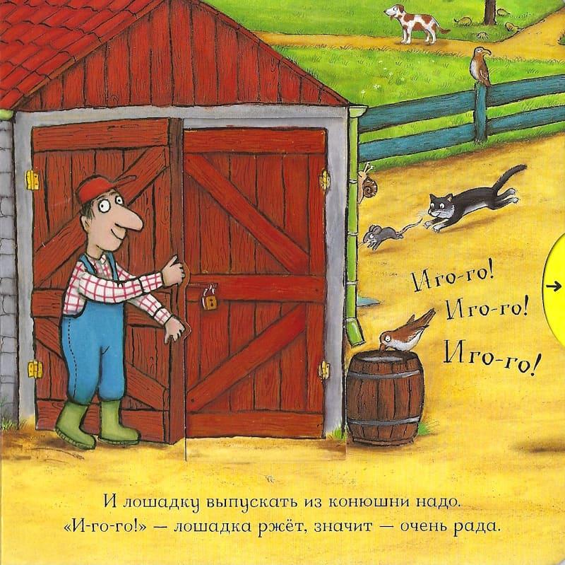 Книга На ферме Аксель Шеффлер иллюстрации 5