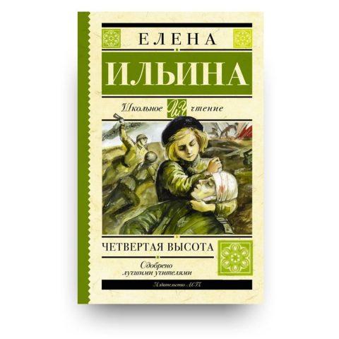 Libro Četvertaja vysota di Elena Ilʹina in Russo