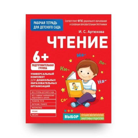 Книга Чтение. Подготовительная группа. 6+Рабочая тетрадь для детского сада обложка