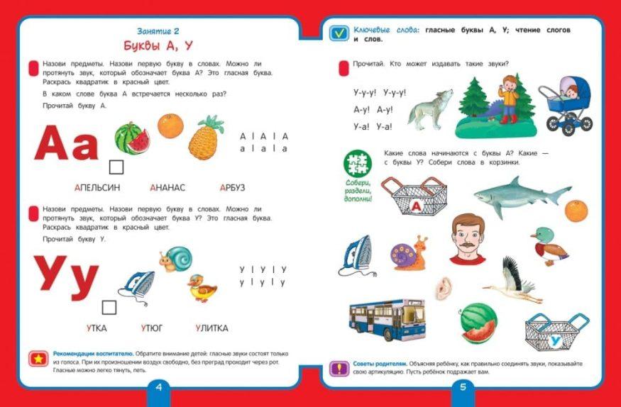 Книга Чтение. Подготовительная группа. 6+Рабочая тетрадь для детского сада разворот 1