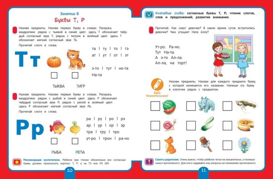 Книга Чтение. Подготовительная группа. 6+Рабочая тетрадь для детского сада разворот 2