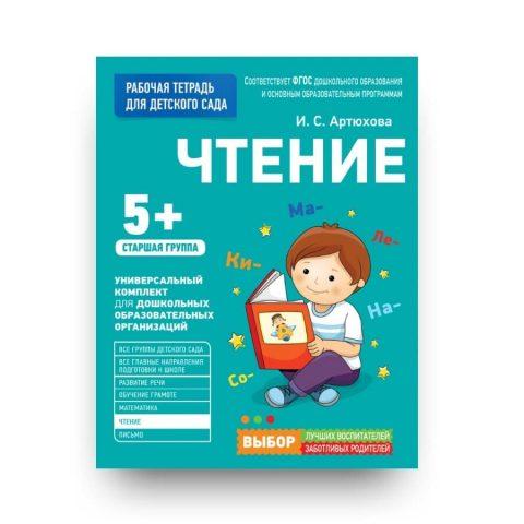 Книга Чтение. Старшая группа. 5+Рабочая тетрадь для детского сада обложка