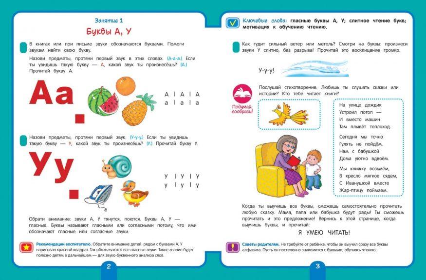 Книга Чтение. Старшая группа. 5+Рабочая тетрадь для детского сада разворот 1
