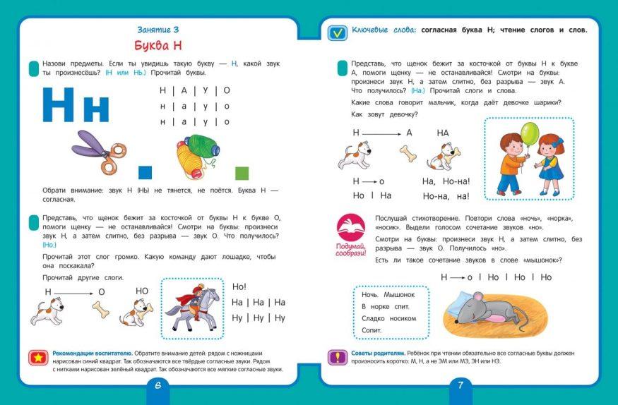 Книга Чтение. Старшая группа. 5+Рабочая тетрадь для детского сада разворот 2