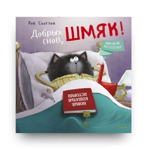 Книга Котенок Шмяк. Добрых снов, Шмяк!