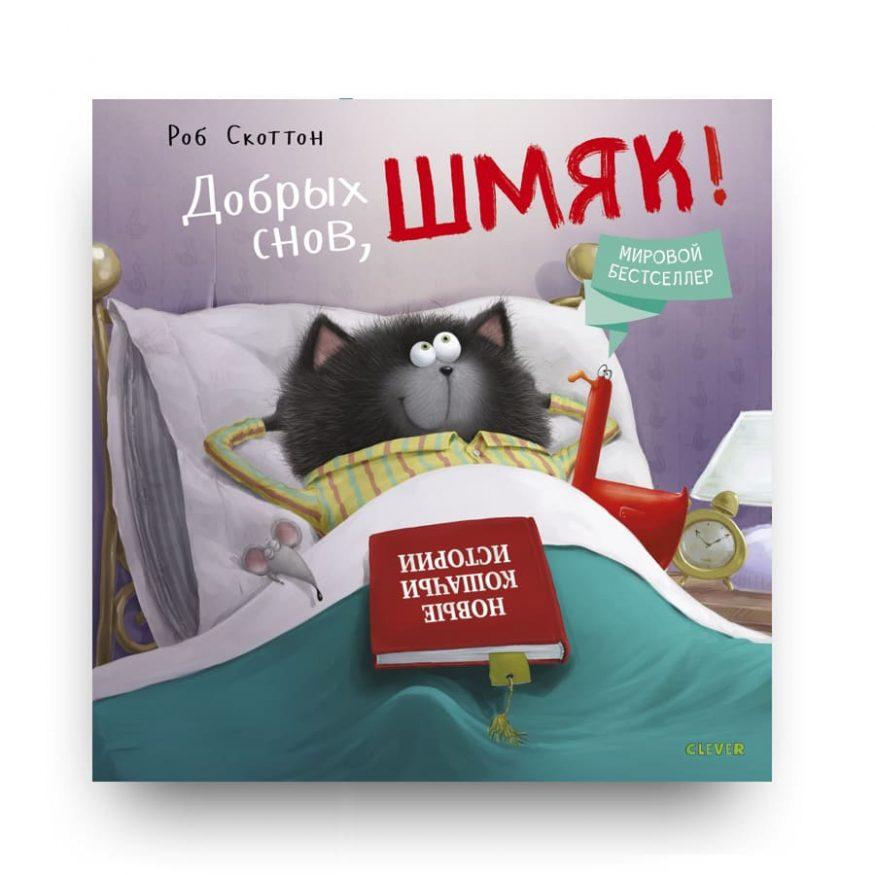 Libro Splat the cat. Dreams big in russo