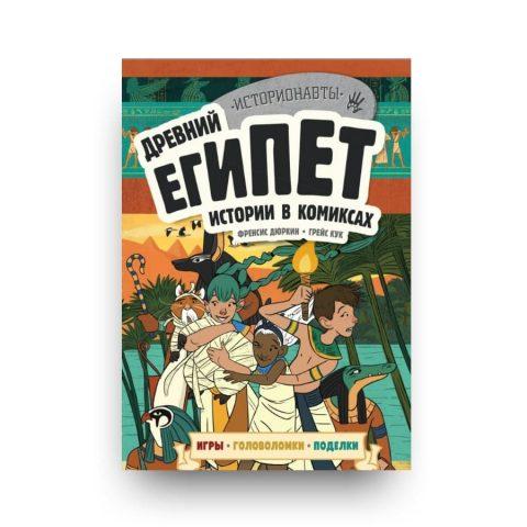 Книга на русском Древний Египет. Истории в комиксах + игры, головоломки, поделки обложка