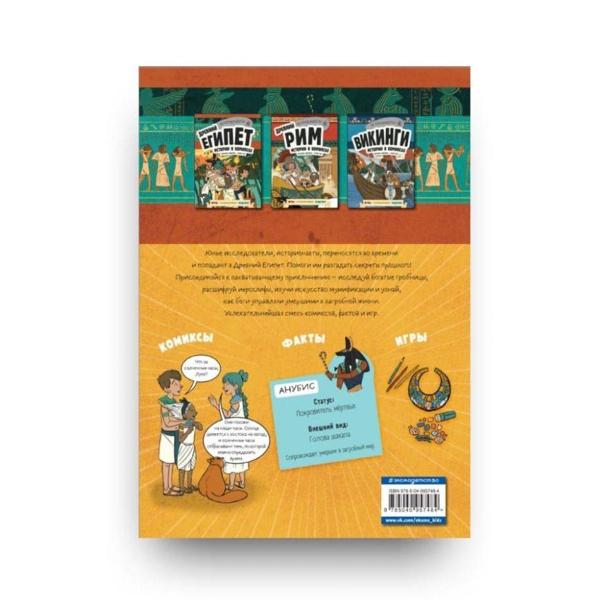 Книга на русском Древний Египет. Истории в комиксах + игры, головоломки, поделки обложка 2