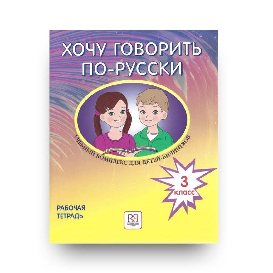 Хочу говорить по-русски: учебный комплекс для детей-билингвов. Рабочая тетрадь 3 класс