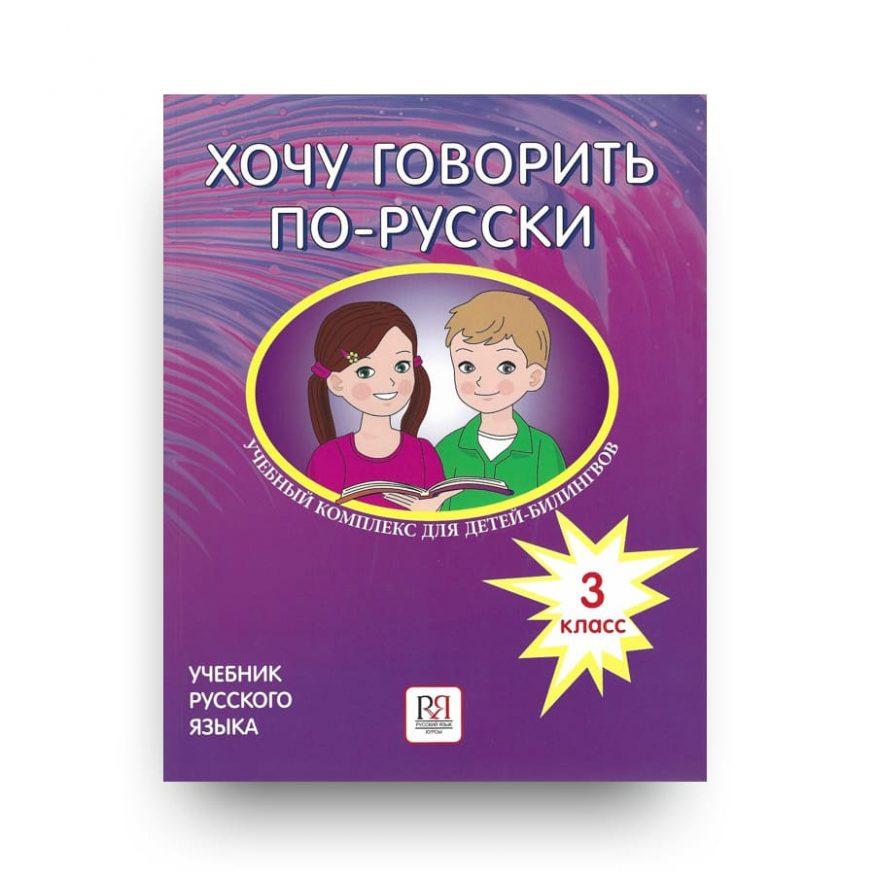 Khochu govorit' po-russki: uchebnyy kompleks dlya detey-bilingvov. Uchebnik 3 klass