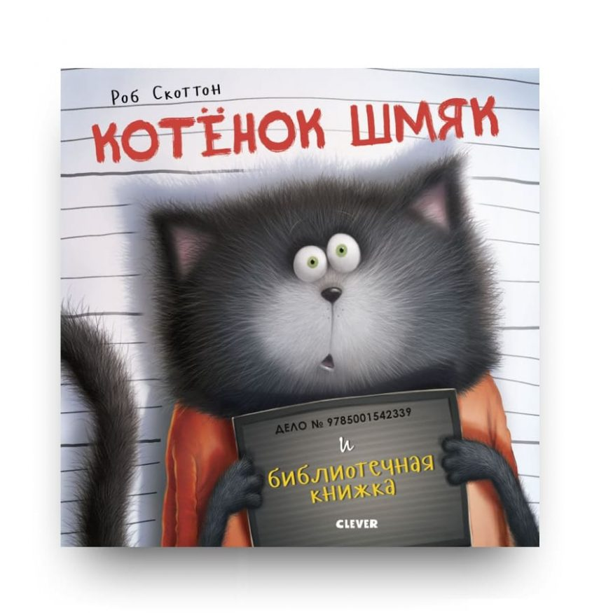 Книга Котенок Шмяк и библиотечная книжка