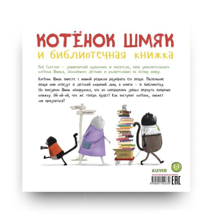 Книга Котенок Шмяк и библиотечная книжка - разворот 1