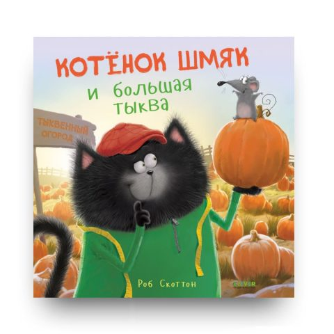 Libro Splat the Cat and the Pumpkin-Picking Plan in russo