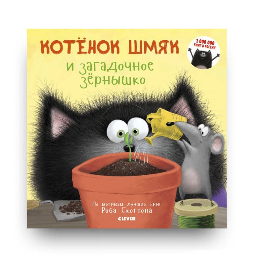 Книга Котенок Шмяк и загадочное зернышко