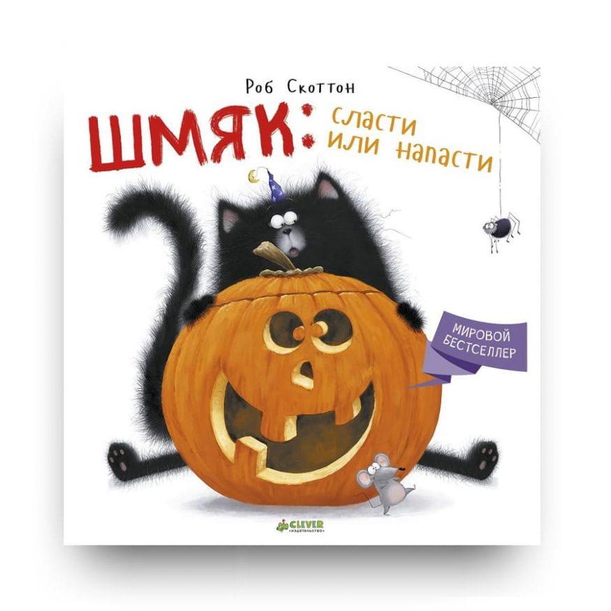 Libro Scaredy-Cat, Splat! di Rob Scotton in russo
