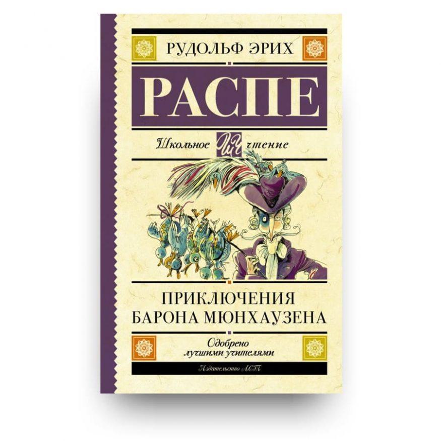 Libro Le avventure del barone di Munchhausen in russo