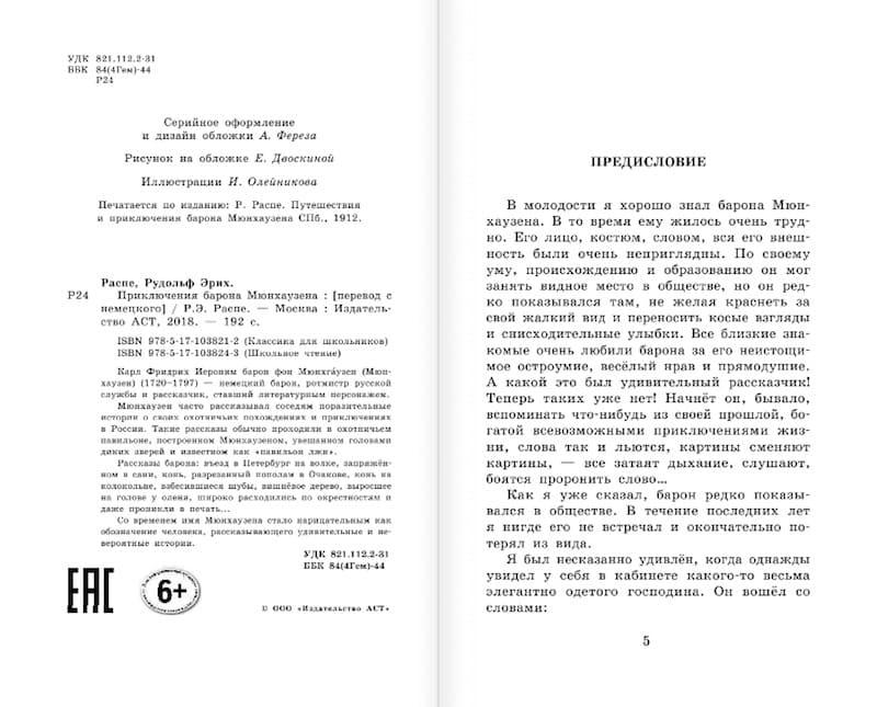 Книга Приключения барона Мюнхаузена разворот1