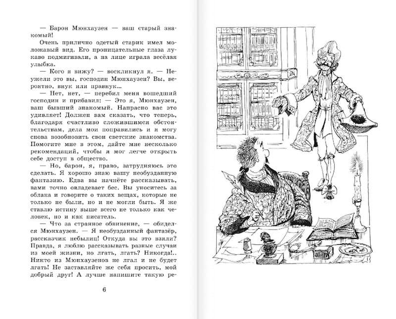 Книга Приключения барона Мюнхаузена разворот2