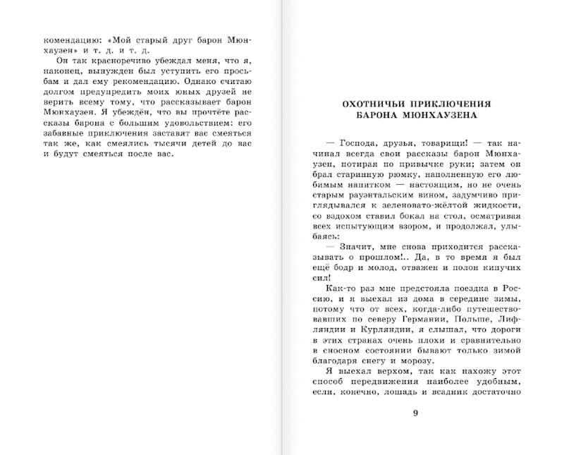 Книга Приключения барона Мюнхаузена разворот3