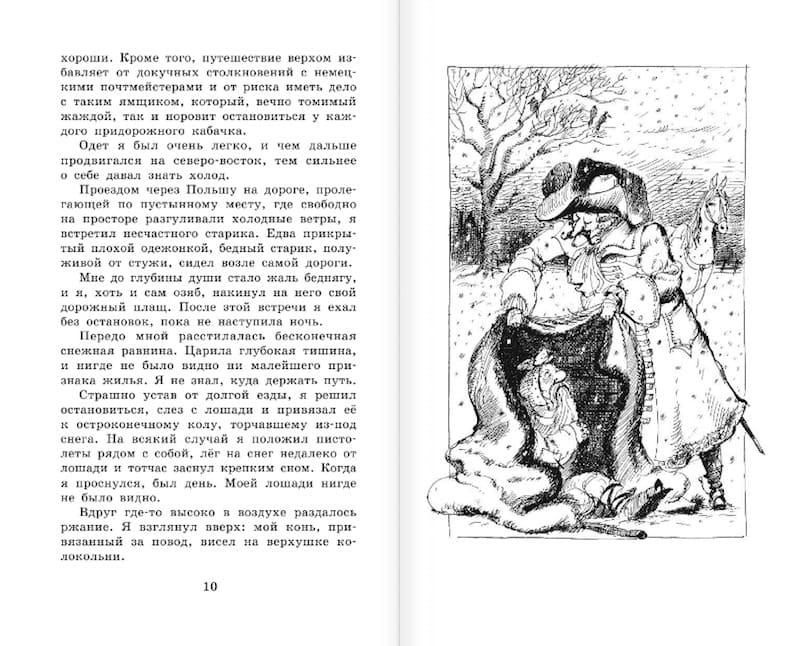Книга Приключения барона Мюнхаузена разворот14