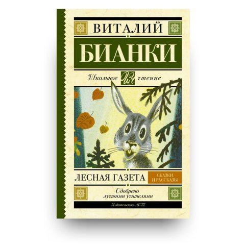 Книга Лесная газета. Сказки и рассказы - Виталий Бианки
