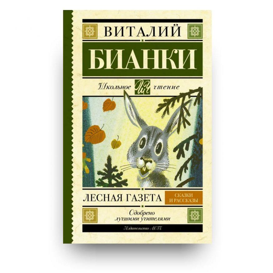 Libro Lesnaja gazeta di Vitalij Bianki in russo
