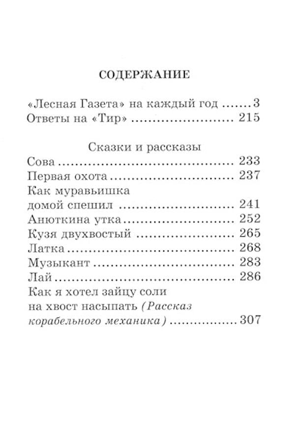 Книга Лесная газета - Виталий Бианки - содержание
