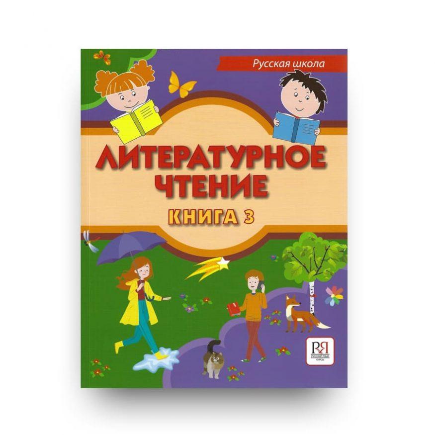 Литературное чтение. Книга 3: учебник для учащихся-билингвов русских школ за рубежом