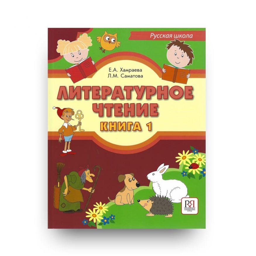 Литературное чтение. Книга 1: учебник для учащихся-билингвов русских школ за рубежом