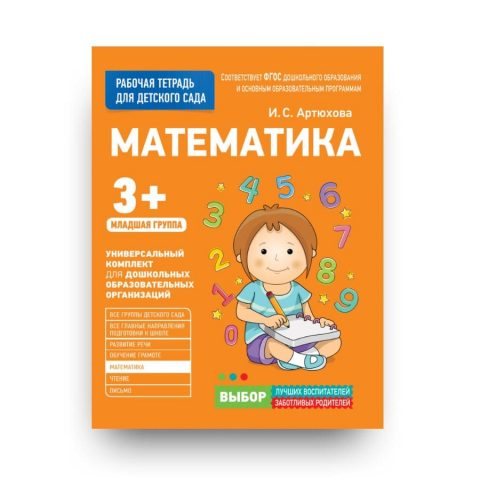 Книга Математика. Младшая группа. 3+ рабочая тетрадь для детского сада обложка