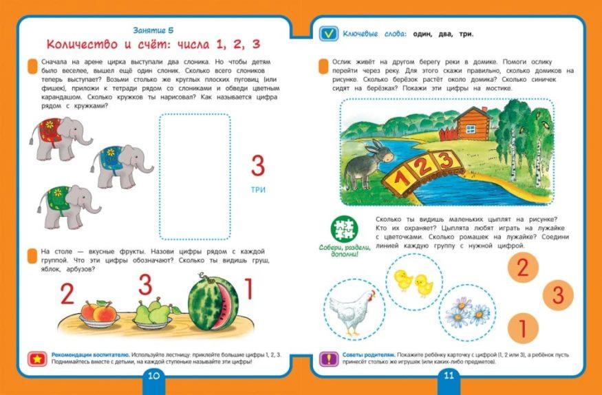 Книга Математика. Младшая группа. 3+ рабочая тетрадь для детского сада разворот 1