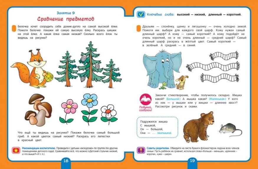 Книга Математика. Младшая группа. 3+ рабочая тетрадь для детского сада разворот 2