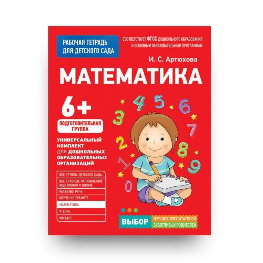 Книга Математика. Подготовительная группа. 6+ Рабочая тетрадь для детского сада обложка