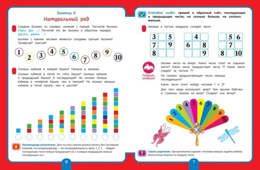 Книга Математика. Подготовительная группа. 6+ Рабочая тетрадь для детского сада разворот 1