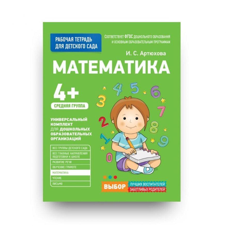 Книга Математика. Средняя группа. 4+ Рабочая тетрадь для детского сада обложка